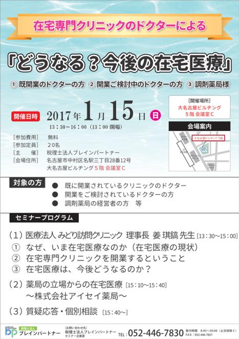 201701zaitakubp1 - コピー (2).png