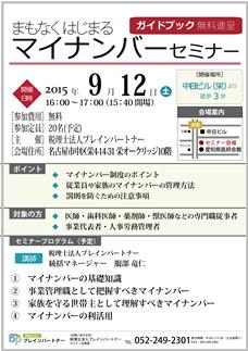 20150912hptop1 (1).png