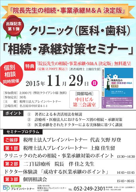 20151129blog.png