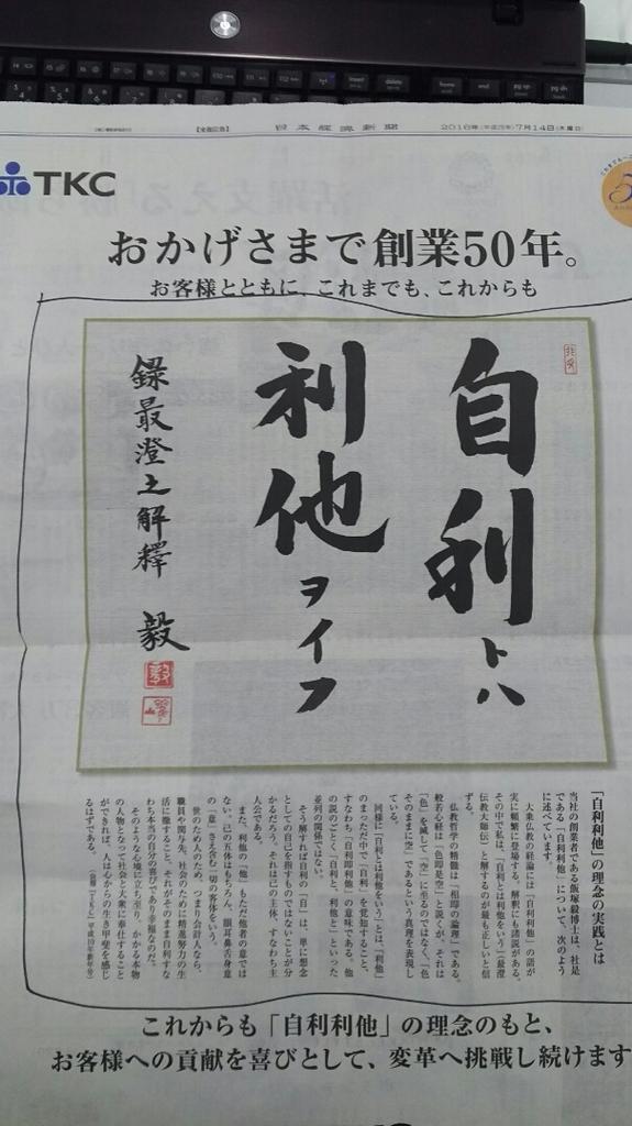 日経画像.JPG