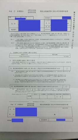 特例申請書-2.jpg