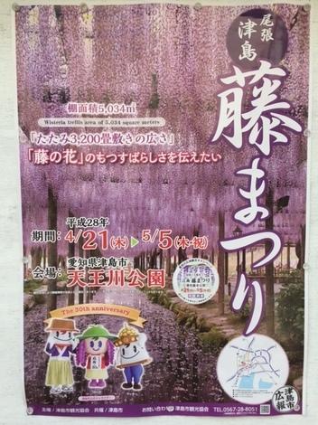 藤まつりポスター.JPG