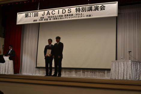 隨ャ21蝗曷ACIDS迚ケ蛻・隰帶シ比シ・DSC_0024.JPG