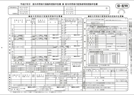 H27保険料控除申告書.png