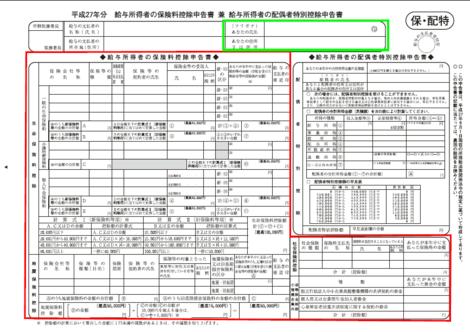 H27保険料控除申告書①(保険料控除).png