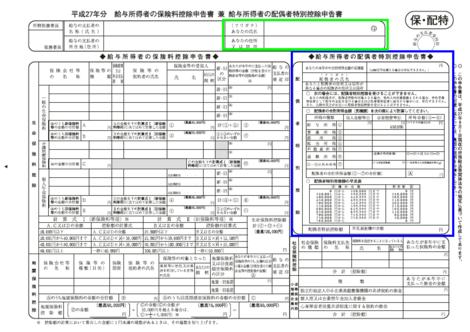 H27保険料控除申告書①(配偶者特別控除).png